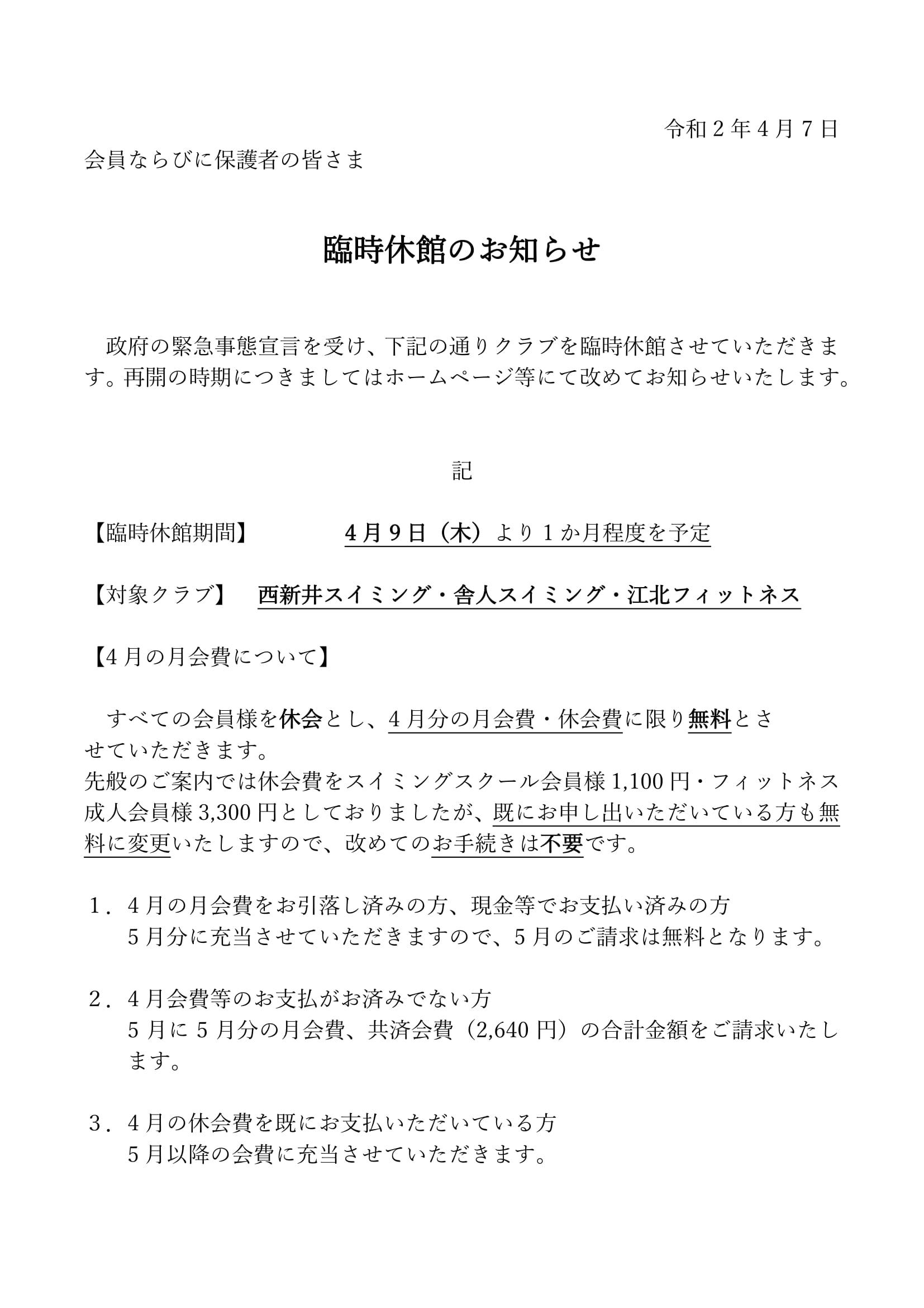 東京マリンのすべてのお客様へ(4/7更新)