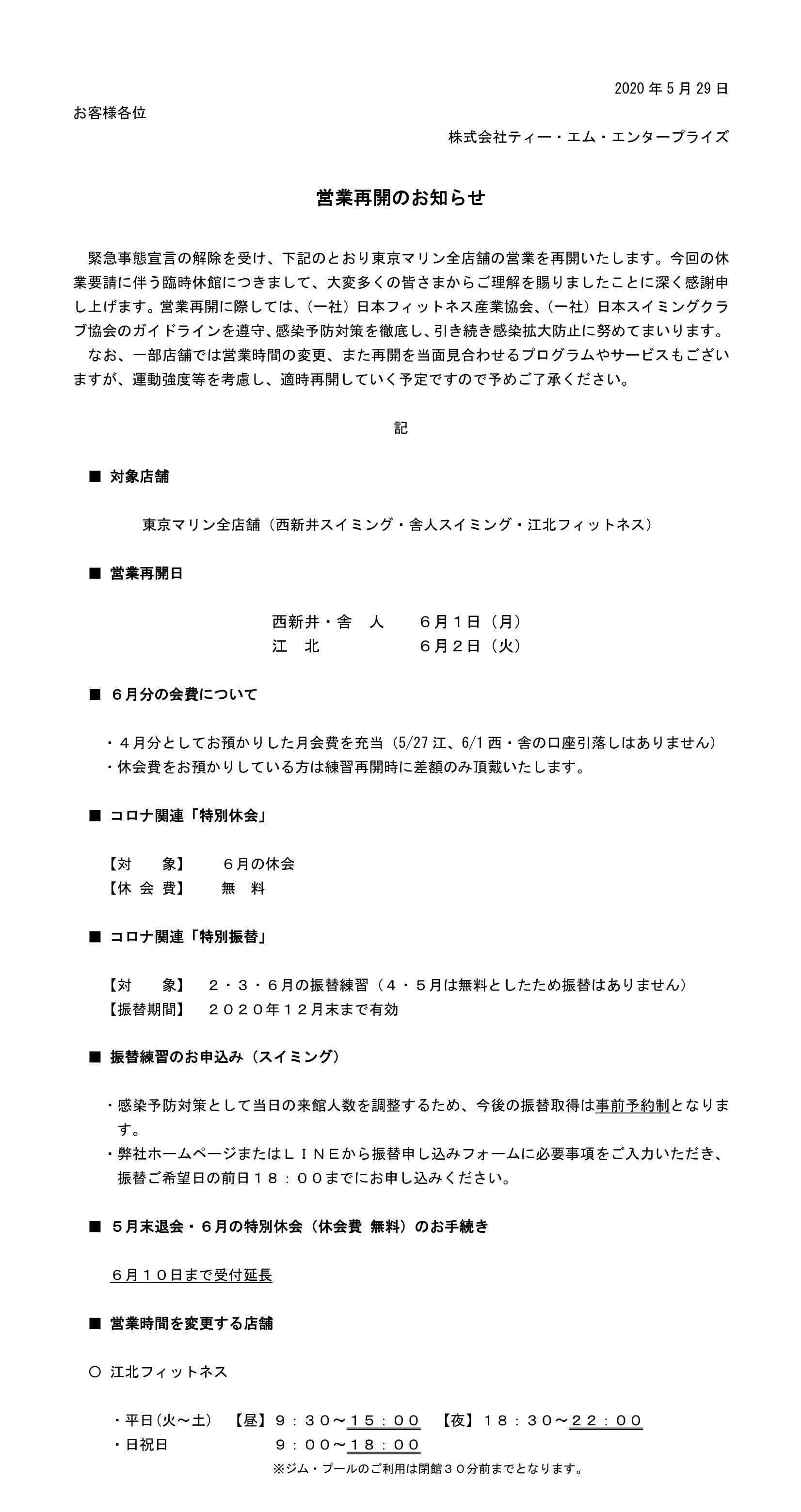 営業再開のお知らせ(5/29更新)