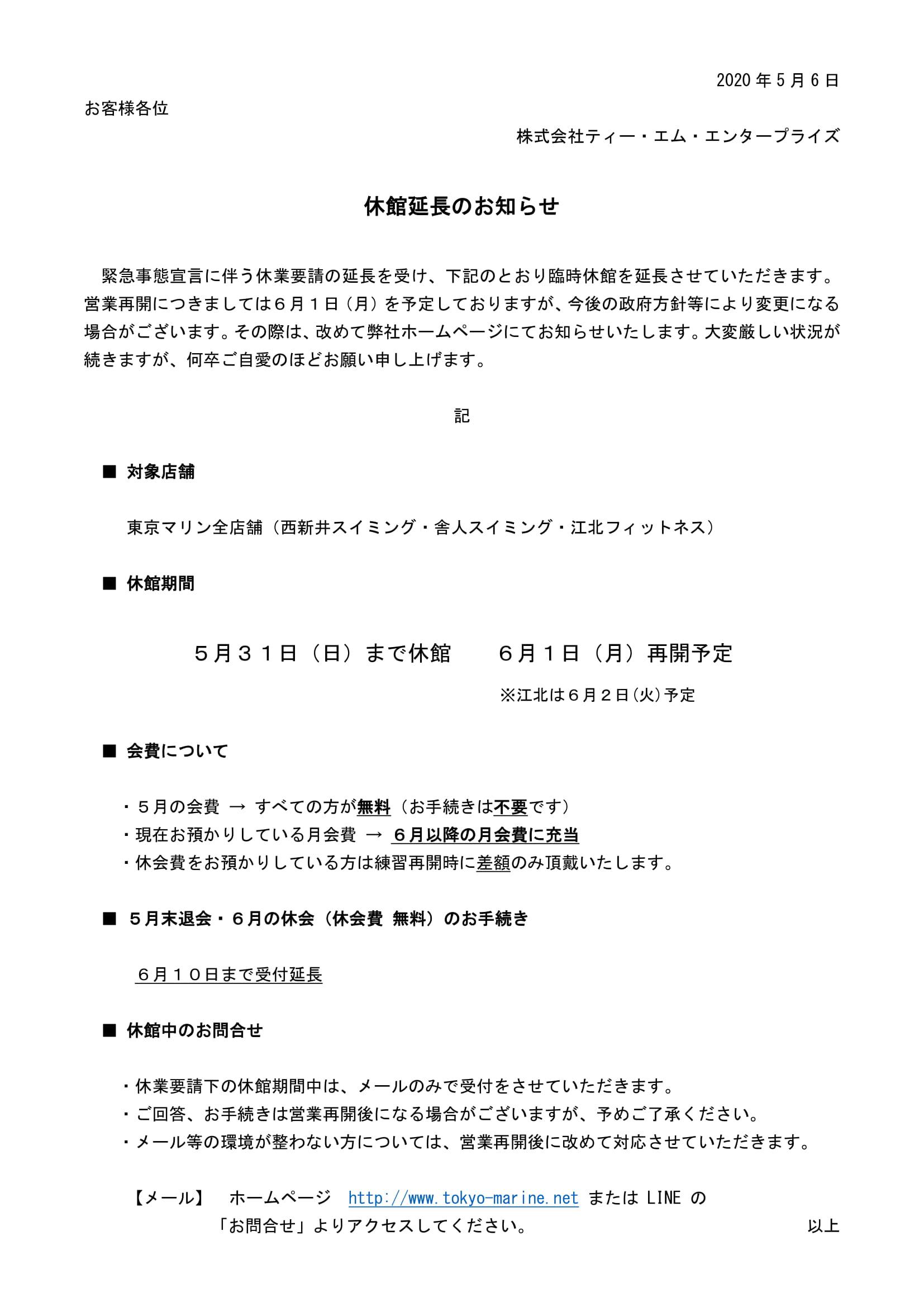 休館延長のお知らせ(5/6更新)