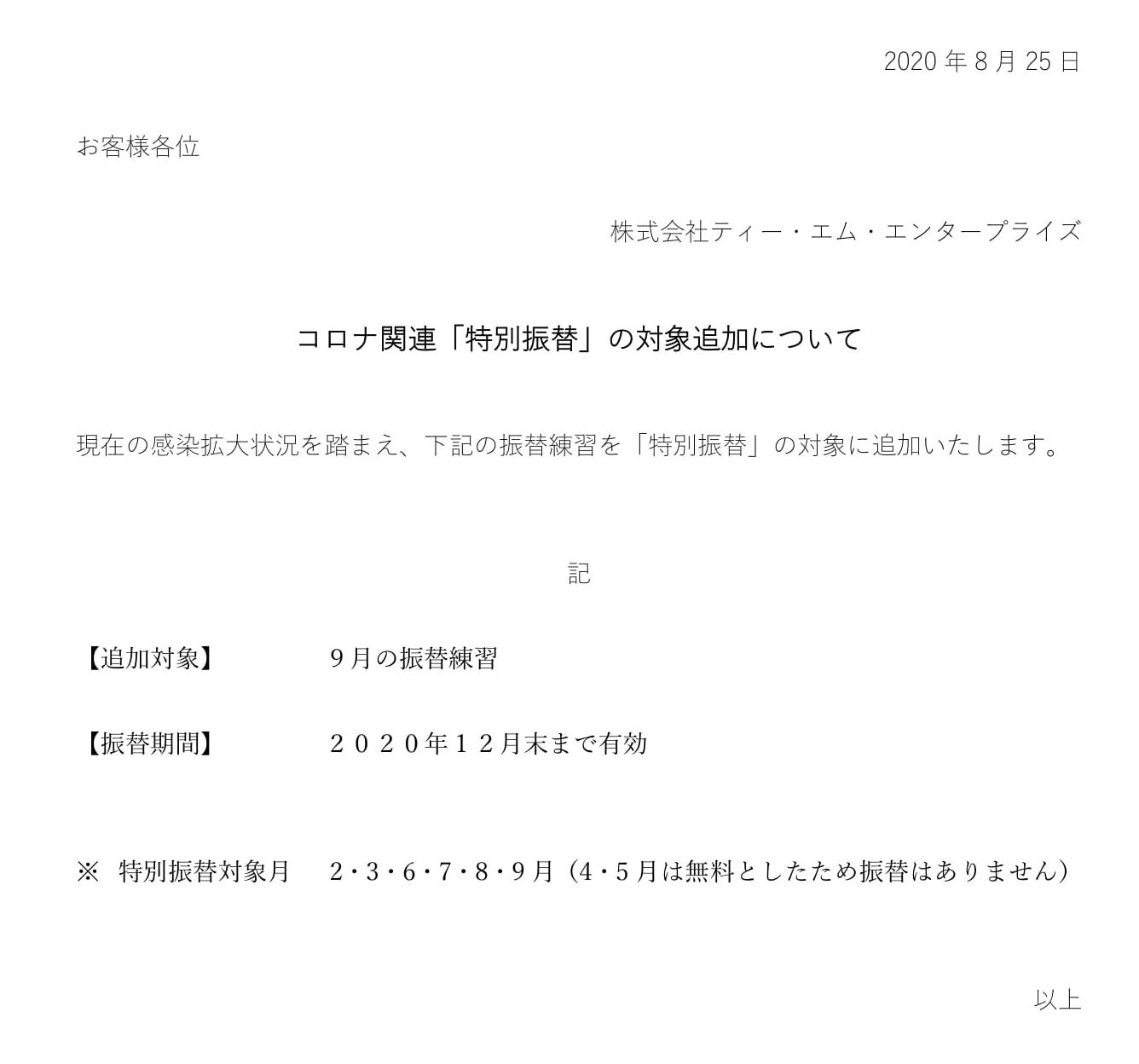 コロナ関連特別振替の対象月追加について(8/25更新)