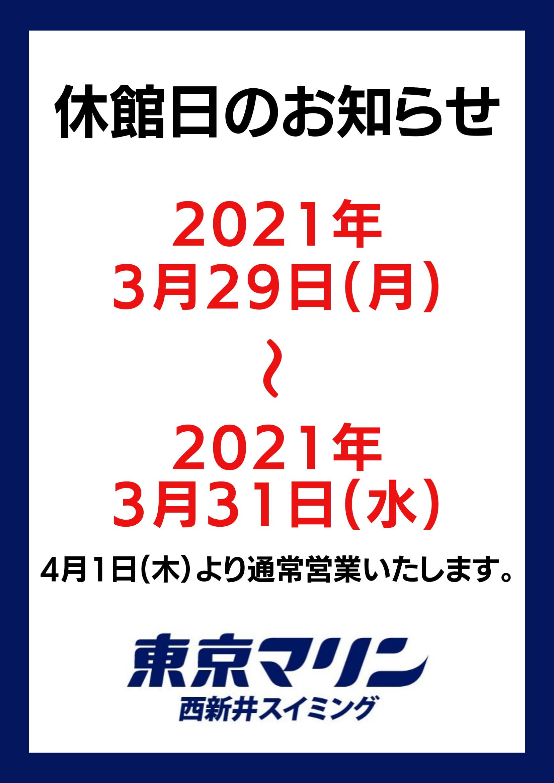 西新井スイミング 休館日のお知らせ