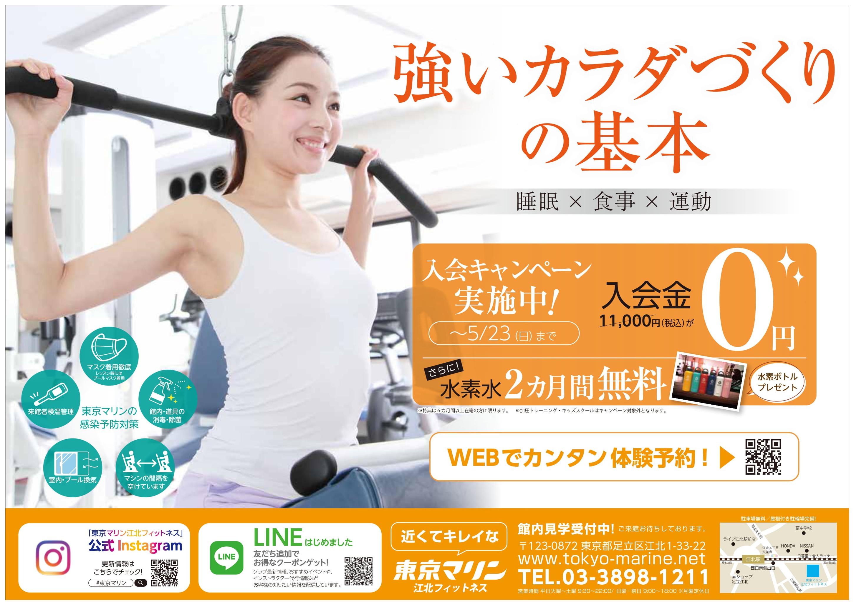 江北フィットネス 入会キャンペーン実施中! ~5/23(日)まで!