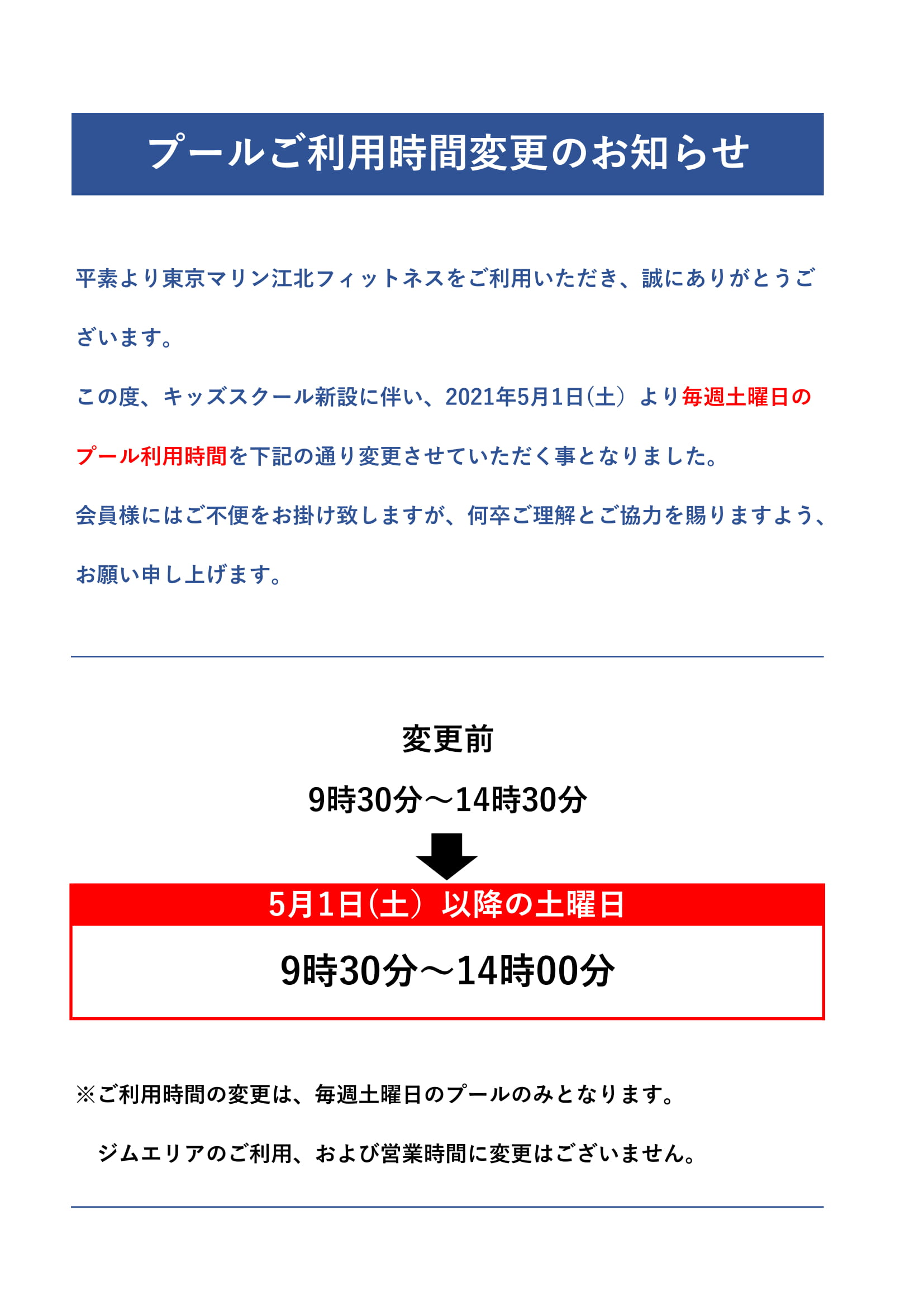 江北フィットネス プール利用時間変更のお知らせ
